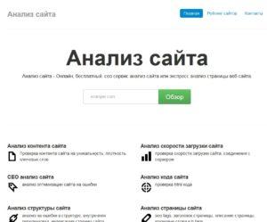 Софт и сервисы для анализа сайта на уникальность контента