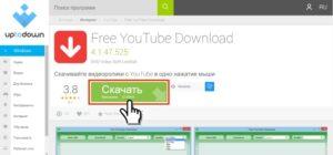 Специальные программы для скачивания видео с Ютуб на компьютер
