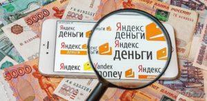 Список доступных платежей через Яндекс.Деньги