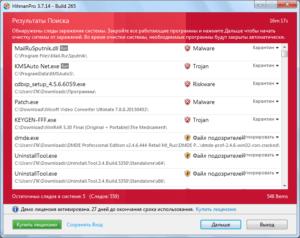 Удаляем вирусную рекламу из браузера программой Hitman Pro