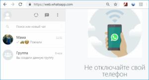 Чтение сообщений через браузер