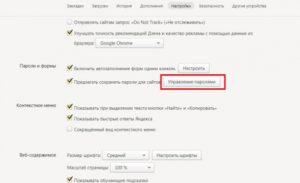 Выборочное удаление паролей в браузере Яндекс в ручном режиме