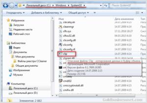 Где буфер обмена в операционной системе Виндовс
