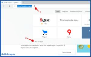 Где находится избранное в Яндекс браузере?