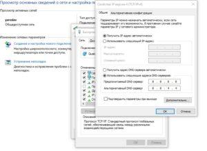 Как изменить IP-адрес компьютера в локальной сети