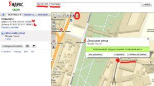 Как найти координаты в Яндекс.Карты?