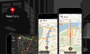 Как начать использовать Яндекс.Карты