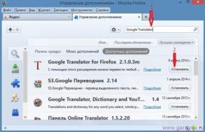 Как перевести страницу в Mozilla?