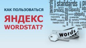 Как подобрать ключевые слова в Яндекс