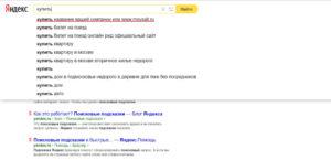 Как попасть в поисковые подсказки Яндекса