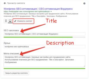 Как правильно заполнять Description для коммерческих сайтов