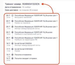 Как узнать где находится посылка с Joom в России