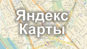 Как узнать координаты точки на Яндекс Карте