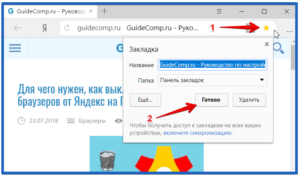 Как упорядочить избранное в Яндекс браузере?