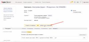 Настройка аудиторий для «Яндекс Директа»