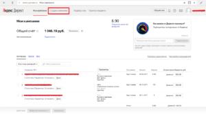 Настройка рекламных кампаний в «Яндекс Директе»