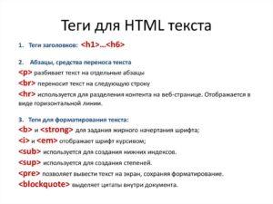 Основные HTML теги для написания сайта