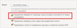 Перевод текста в Яндекс.Браузере