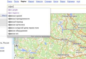 Поисковые подсказки на Яндекс.Картах и в Google Maps