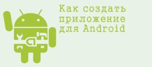 Профессиональный подход к программированию на Android
