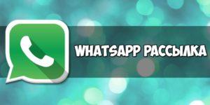 Рассылка в WhatsApp