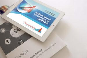 Реально ли самостоятельно раскрутить сайт в Яндексе