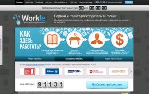 Реальный заработок на workle.ru