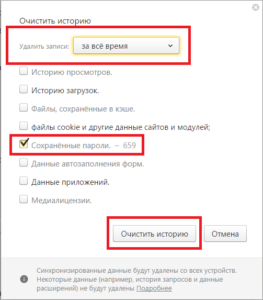 Удаление всех паролейв браузере Яндекс
