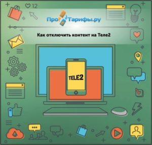 Что такое контент на Теле2?