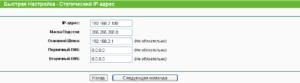 Что такое статический IP адрес?