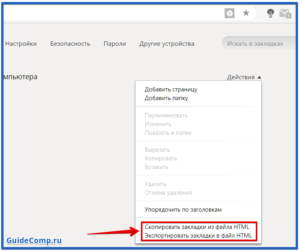 Экспорт закладок из Яндекс браузера в html файл