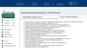 Эффективное делегирование заданий на сайте porucheno.ru