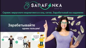 заработок на sarafanka.com